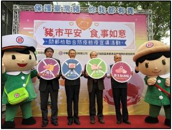 圖:保護臺灣豬,關郵檢聯合防疫活動