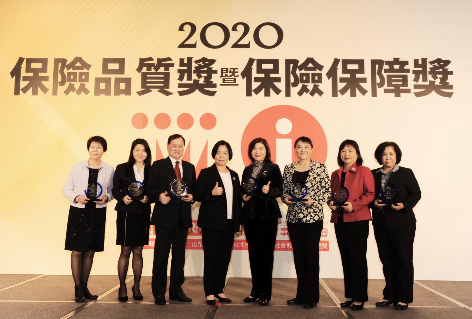 本公司榮獲【2020保險品質獎】四項優等殊榮