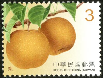 添印水果郵票