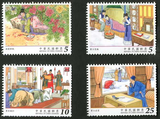"Chinese Classic Novel ""Red Chamber Dream"" Postage Stamps (Issue of 2017)"