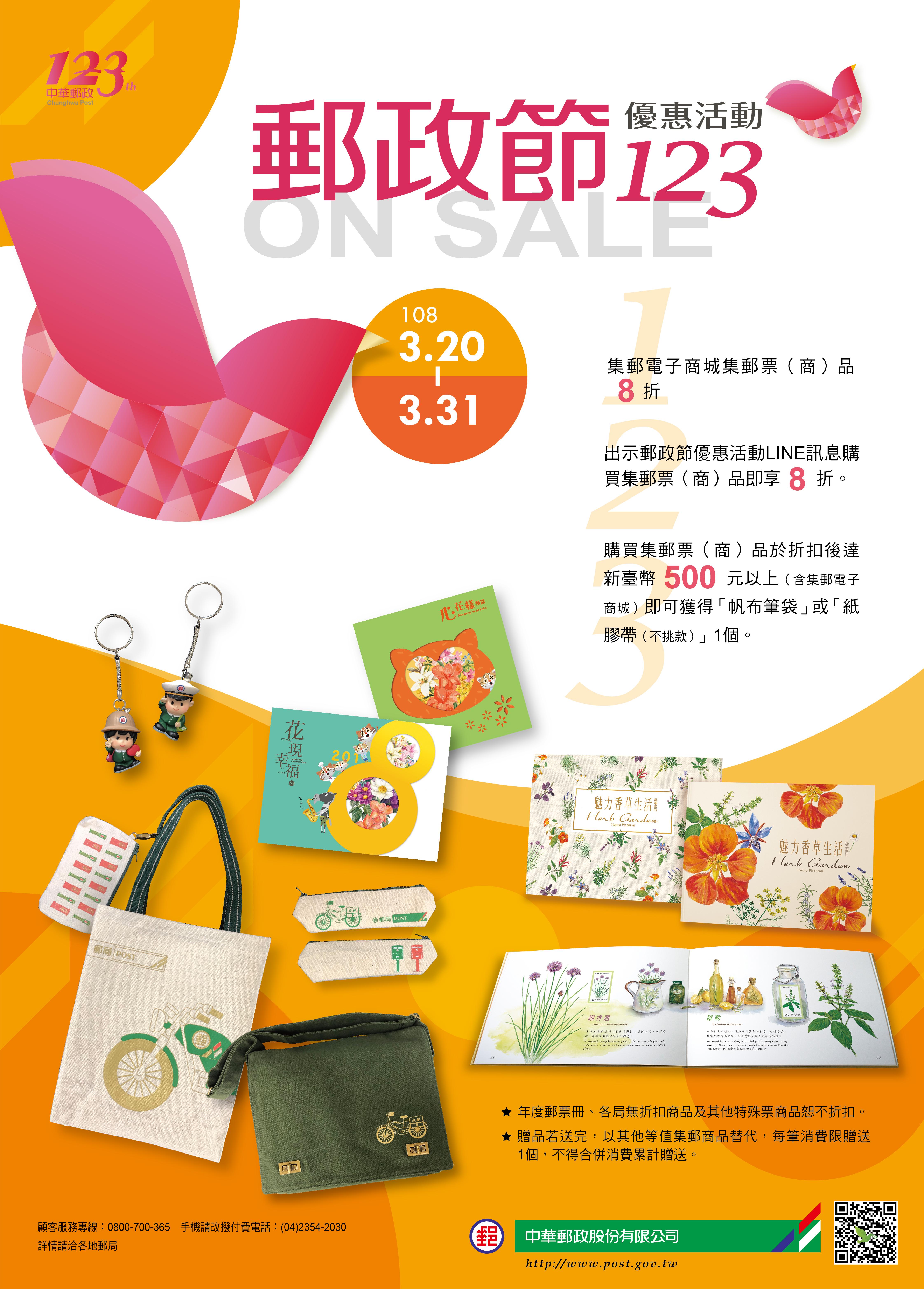 慶祝中華郵政123週年集郵票品及商品優惠活動要點