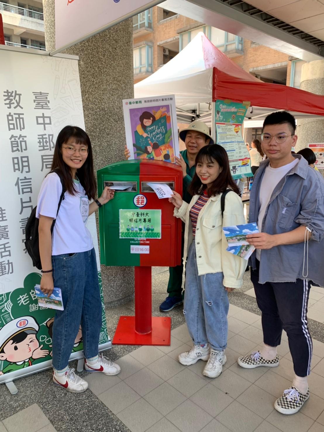 9月-教師節明信片書寫推廣活動