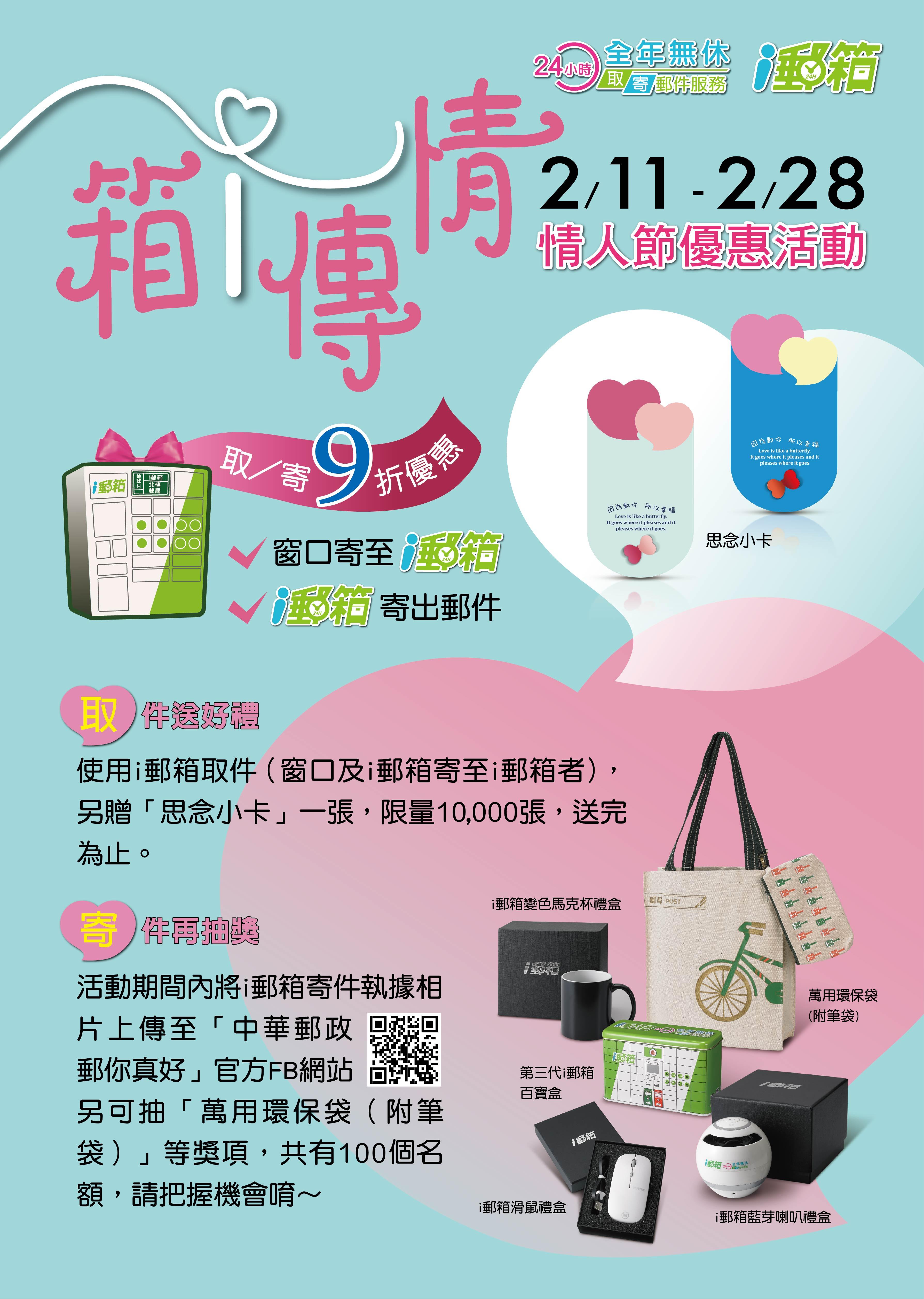 為歡慶西洋情人節,自本(108)年2月11日起至2月28日止舉辦「箱i傳情」優惠促銷暨抽獎活動