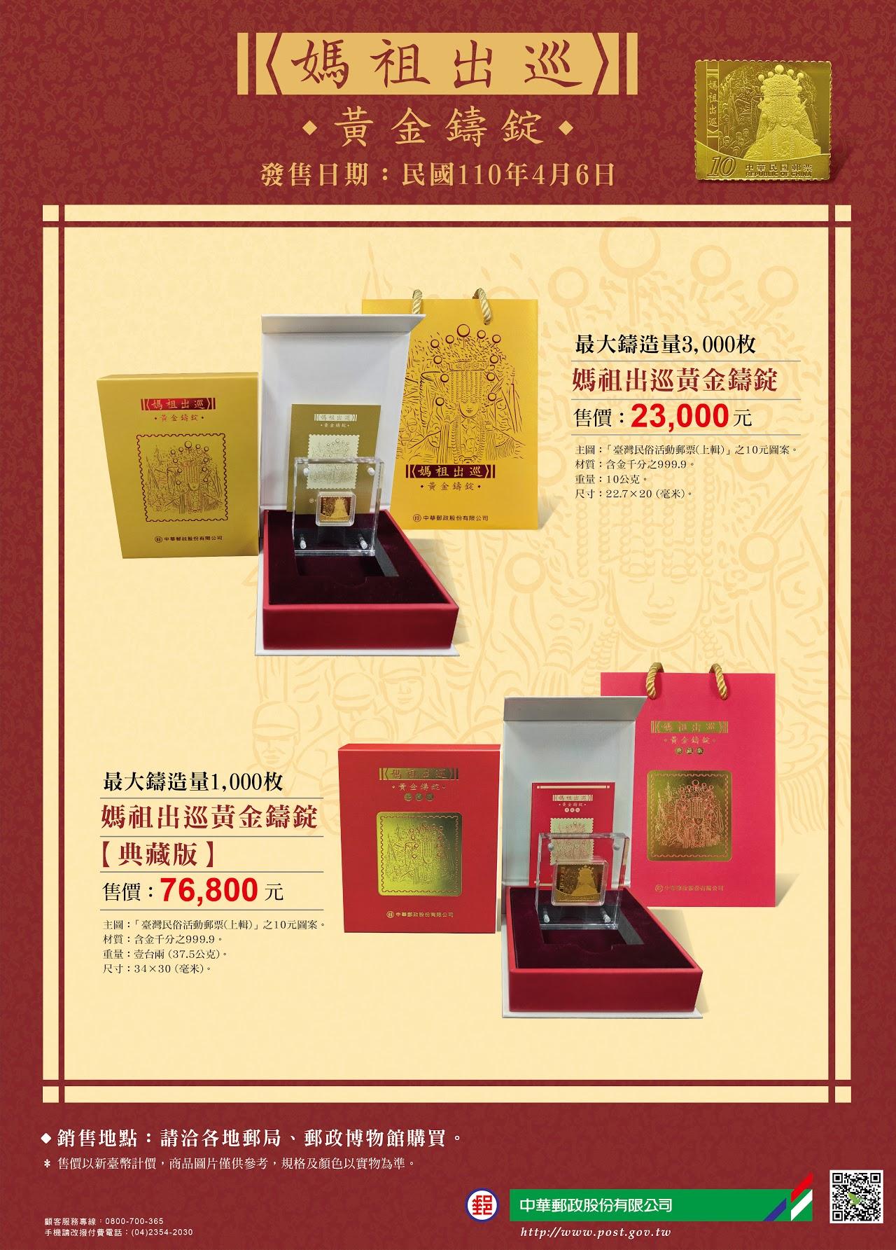 媽祖出巡黃金鑄錠,臺南郵局為您加持祈福!