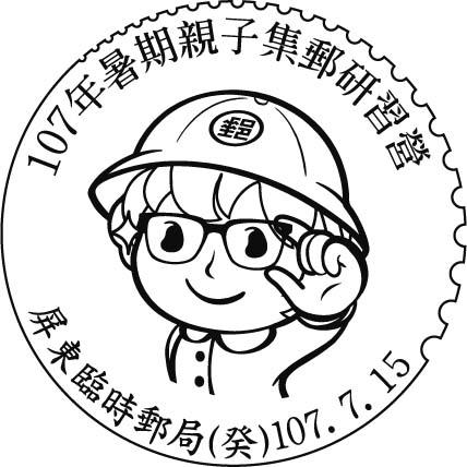 107年暑期親子集郵研習營屏東臨時郵局