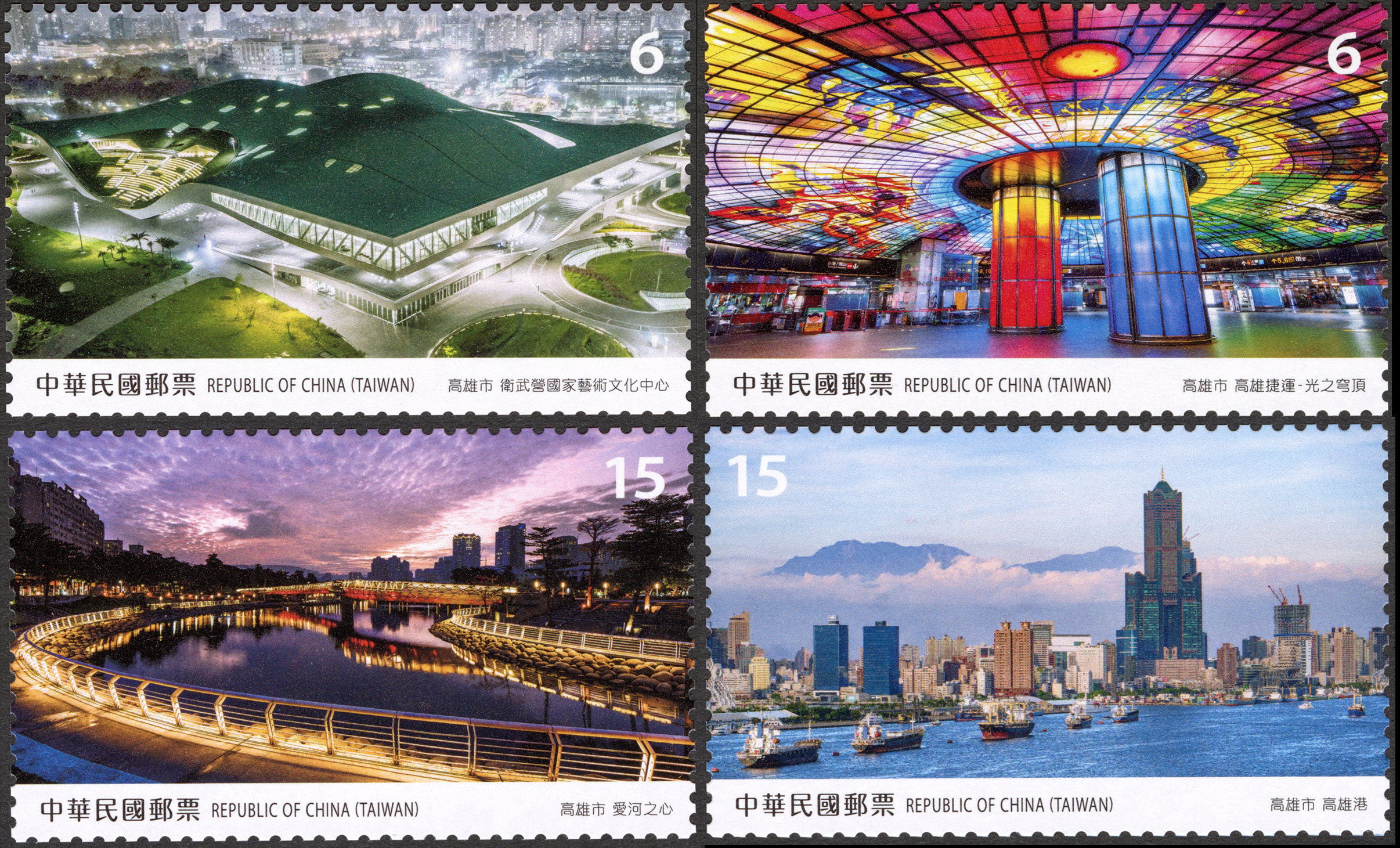 Taiwan Scenery Postage Stamps — Kaohsiung City