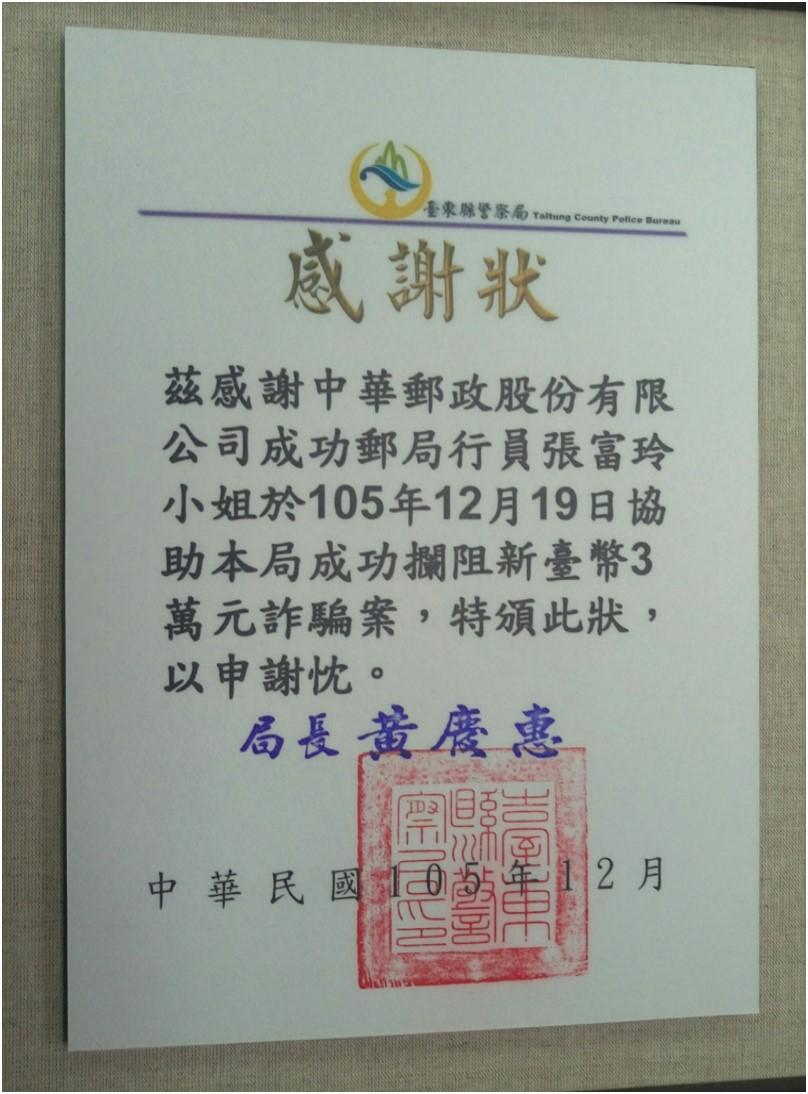 成功郵局防詐成功
