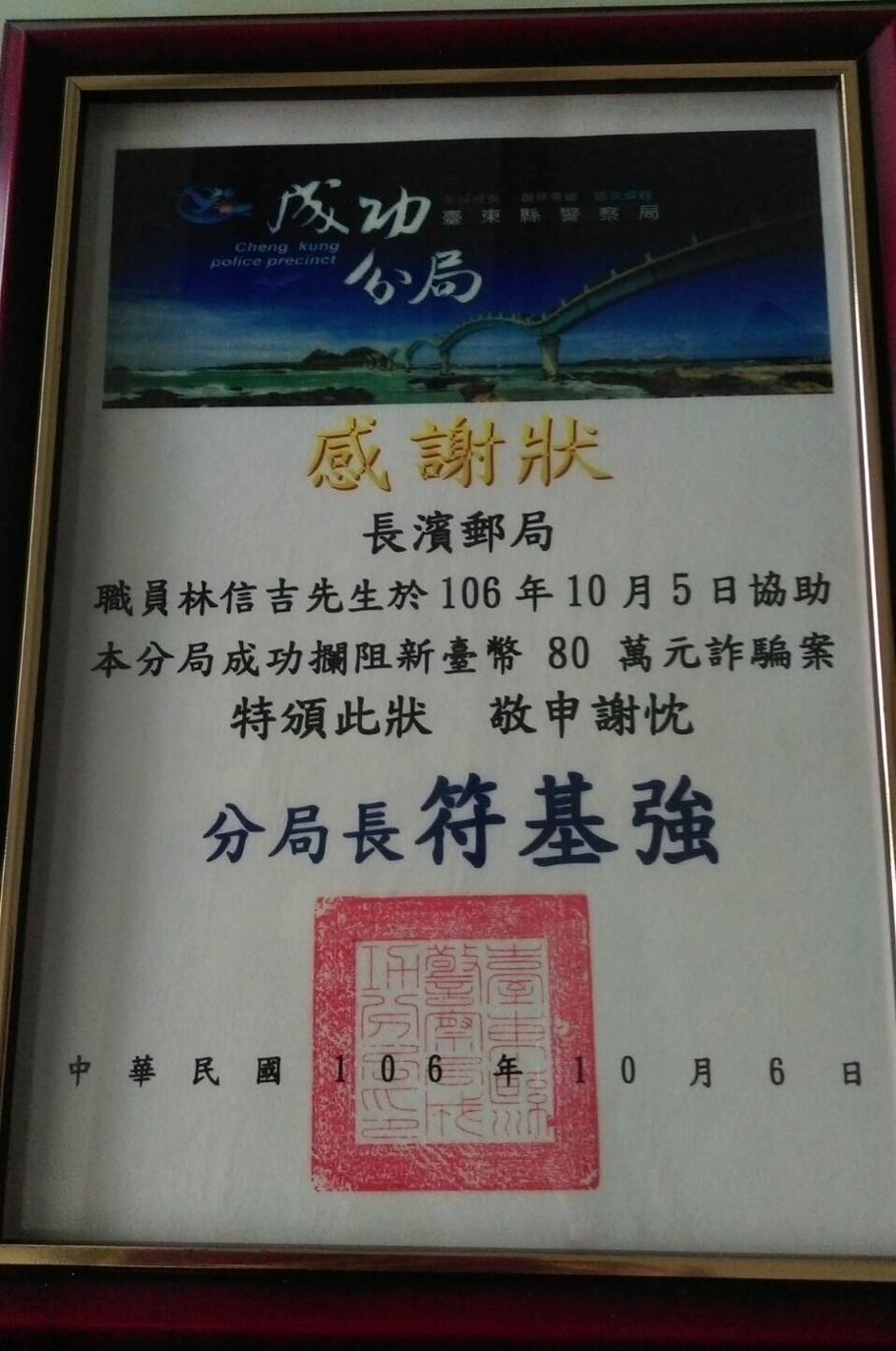 長濱郵局防詐成功
