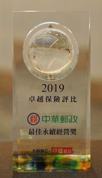 本公司榮獲壽險非金控類之「永續經營獎」