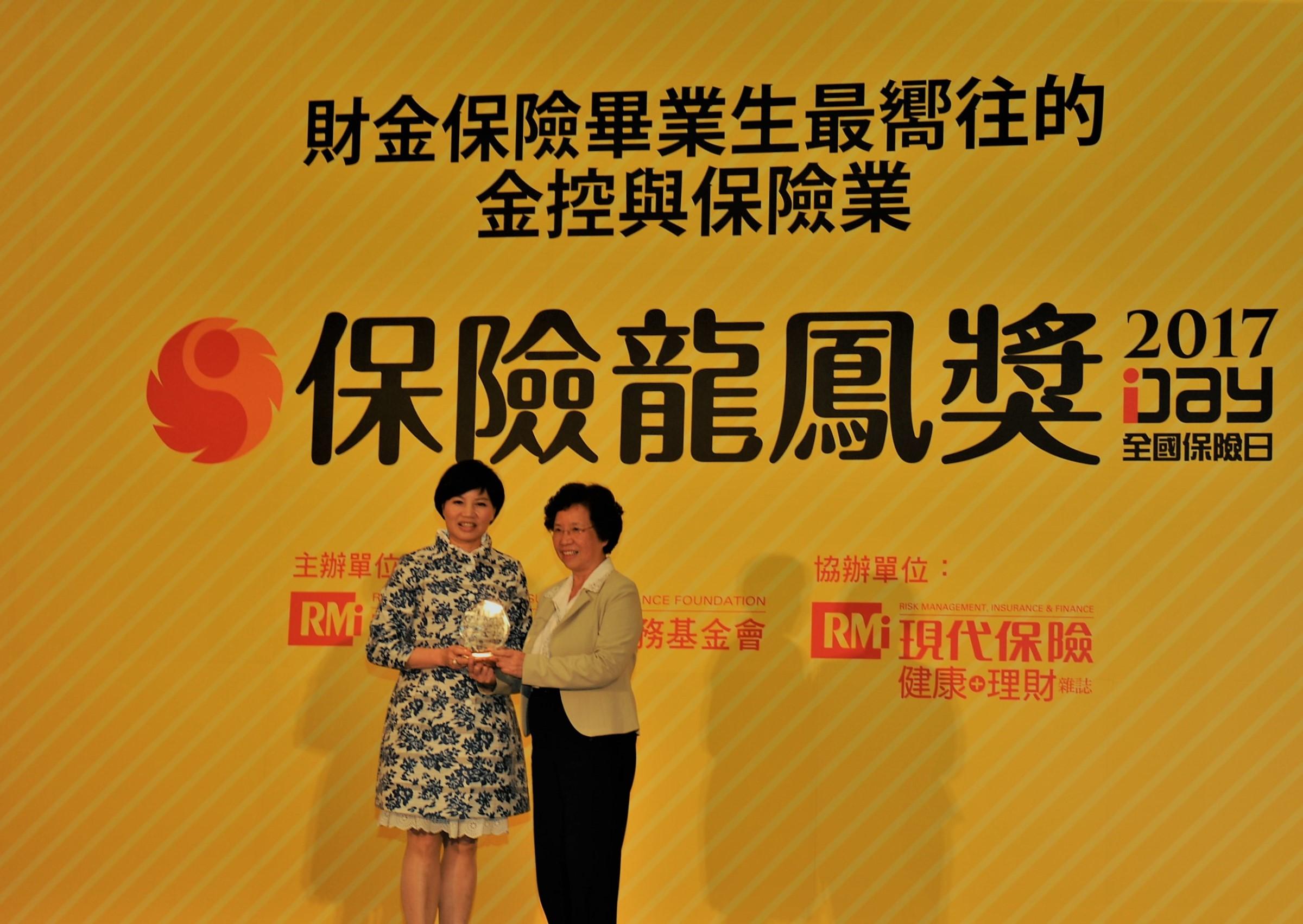 「保險龍鳳獎」之「外勤組-優等獎」由現代保險教育事務基金會林麗銖董事長頒獎,本公司王副總經理淑敏代表公司領獎。