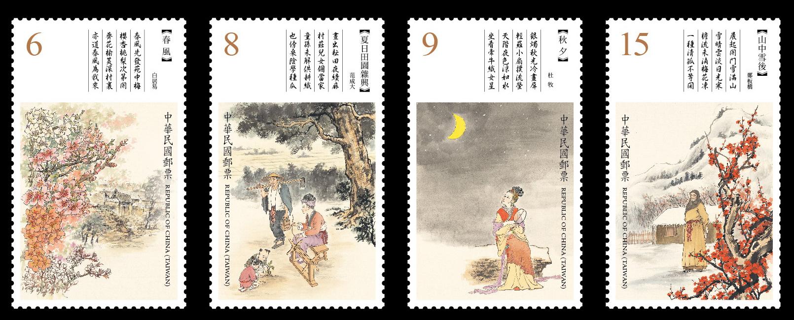 古典詩詞郵票(108年版)