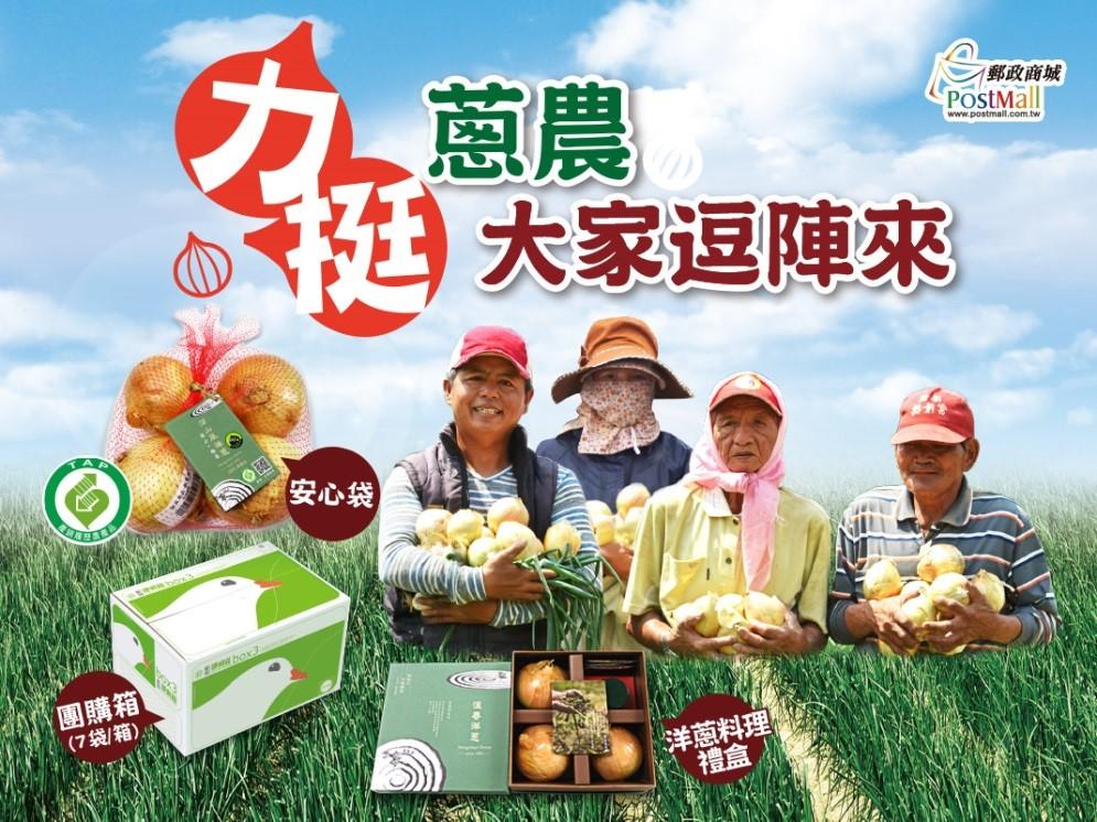 中華郵政啟動團購協助行銷屏東洋蔥