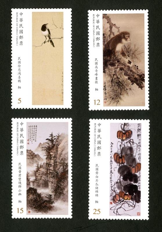 近代水墨畫作郵票