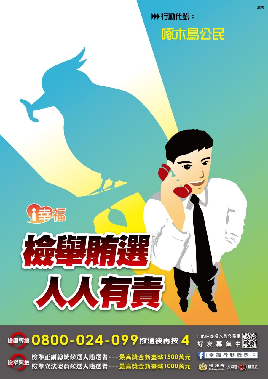 海報--啄木鳥公民篇