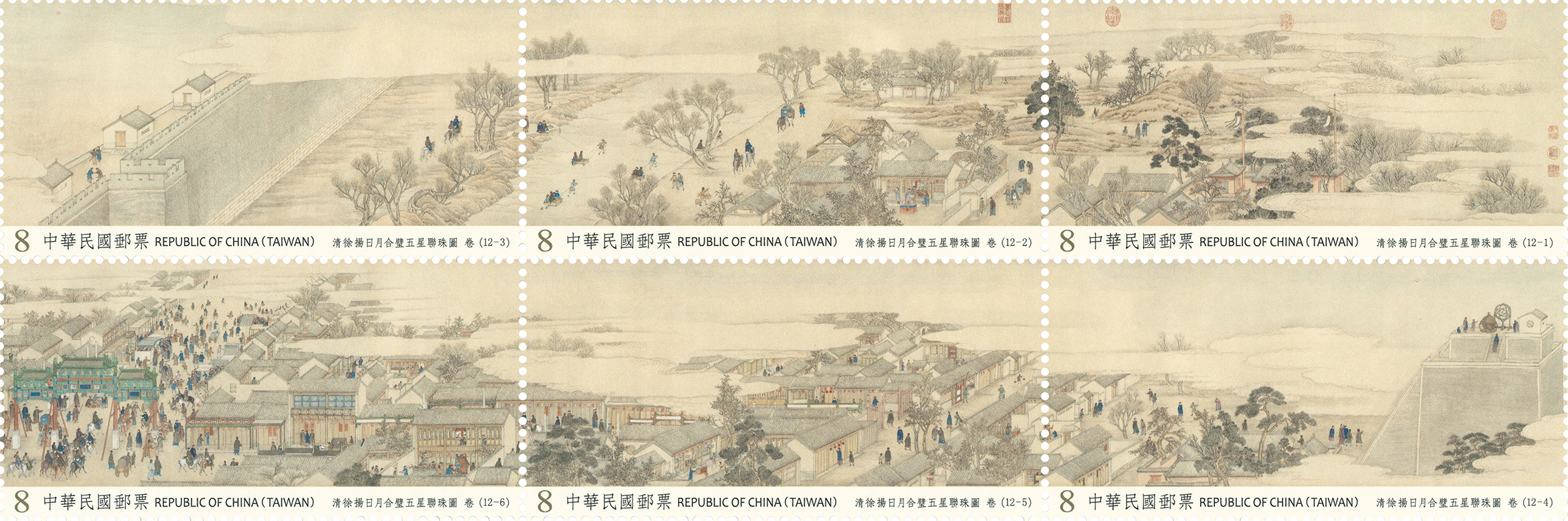 Ancient Chinese Paintings Postage Stamps: