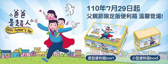 110年父親節限定版便利箱於7月29日推出