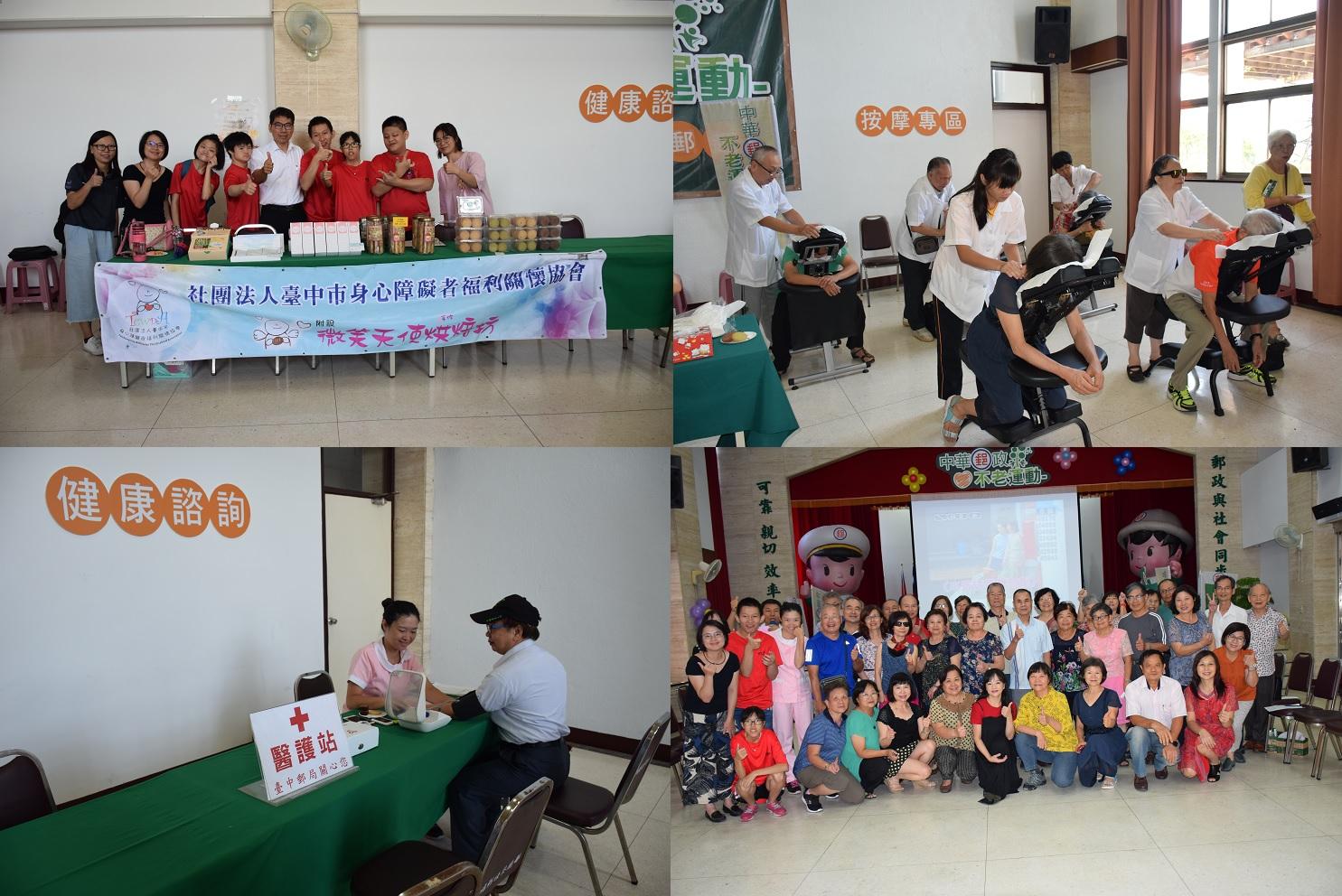 臺中郵局響應政府長照政策 積極參與社區公益