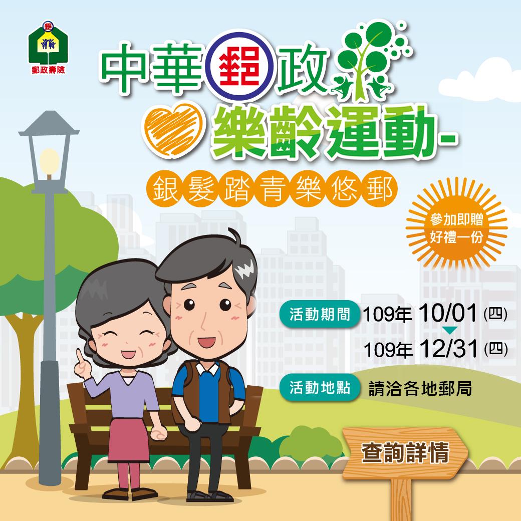 中華郵政樂齡運動-銀髮踏青樂悠郵活動