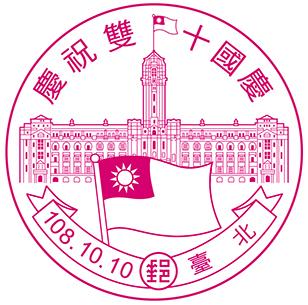 「慶祝雙十國慶」紀念郵戳