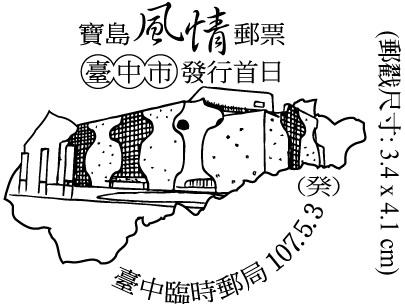 107年臨時郵局郵戳