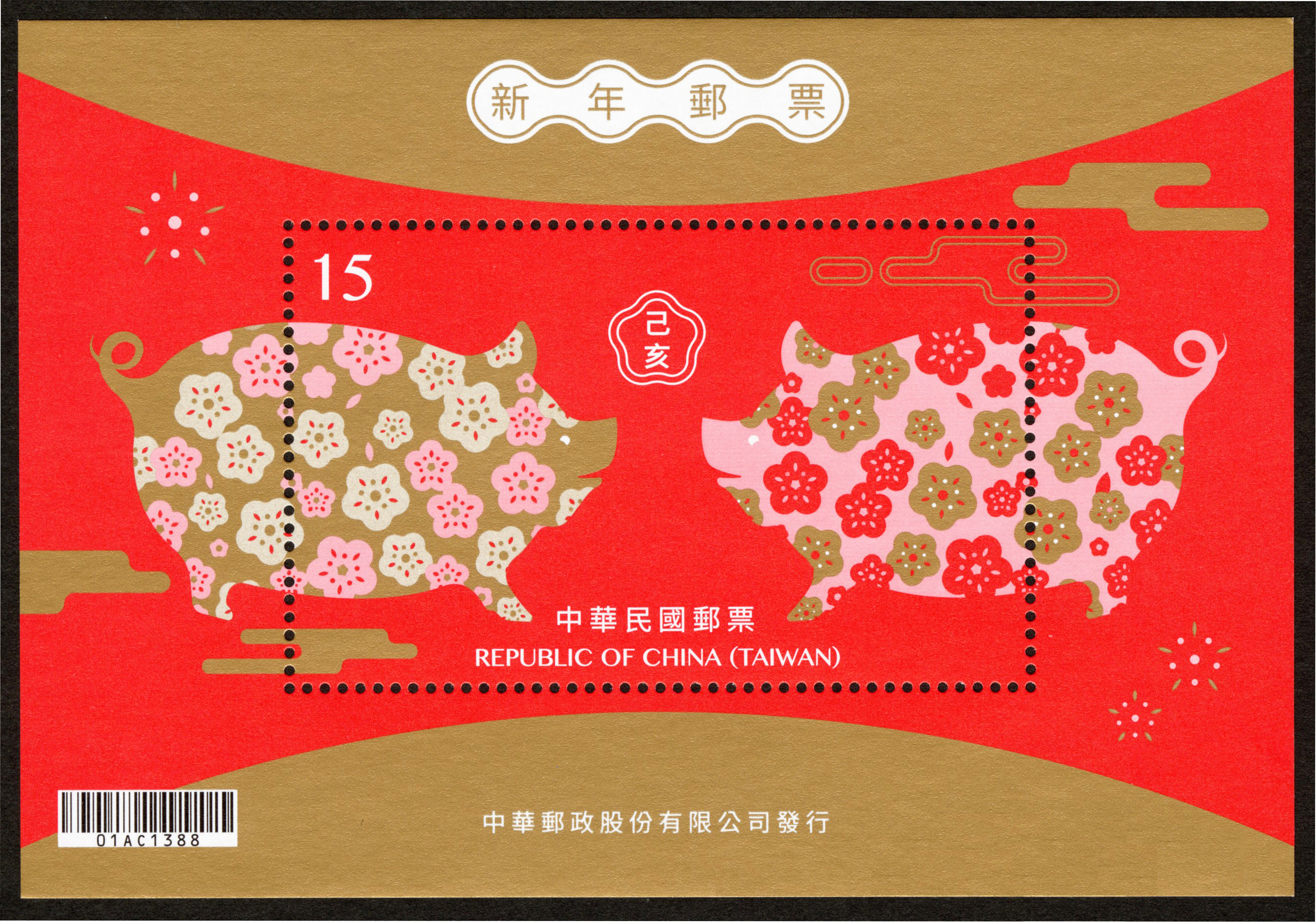 New Year's Greeting Postage Stamps (Issue of 2018)