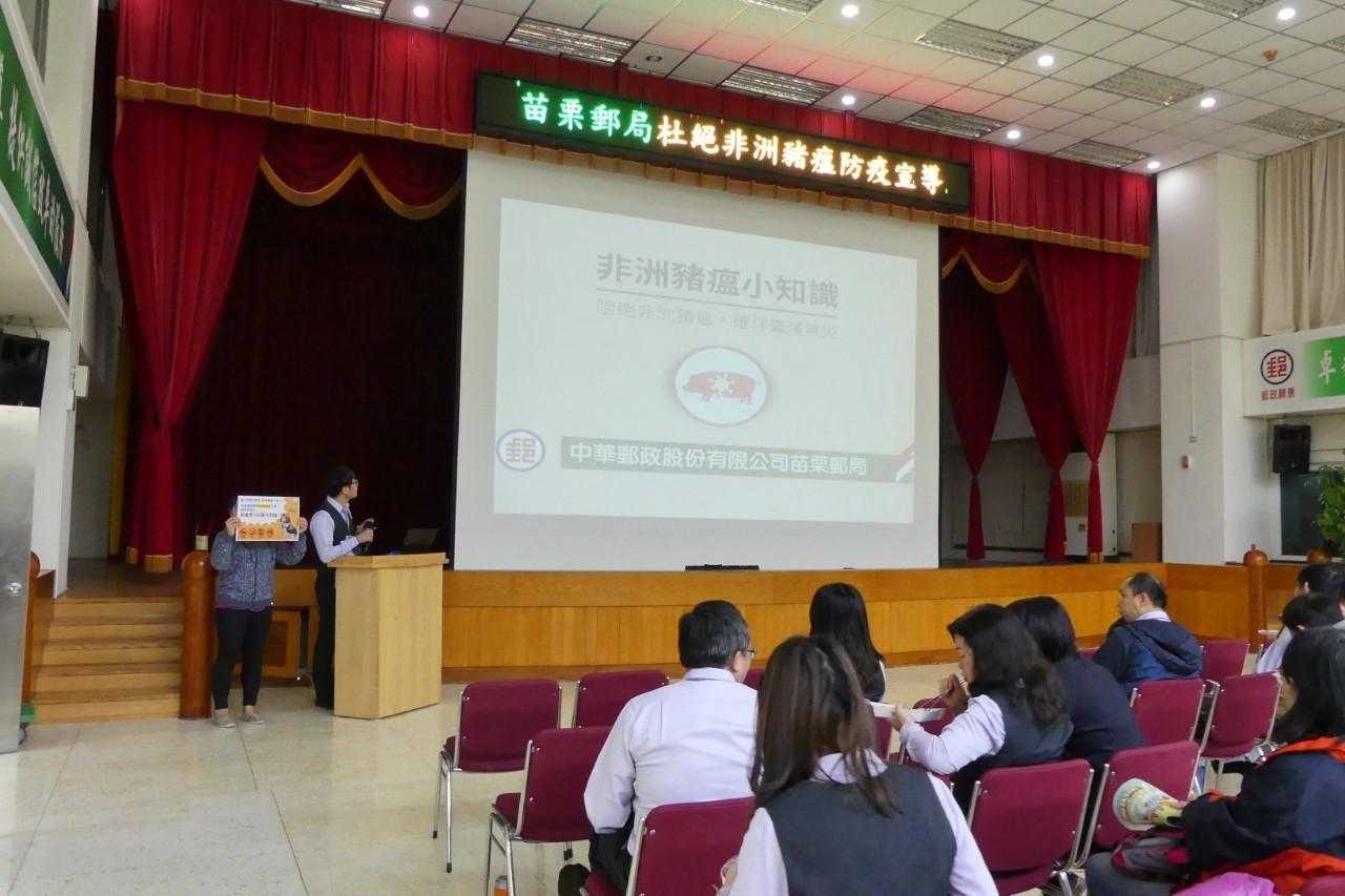 非洲豬瘟防檢防疫資訊宣導活動