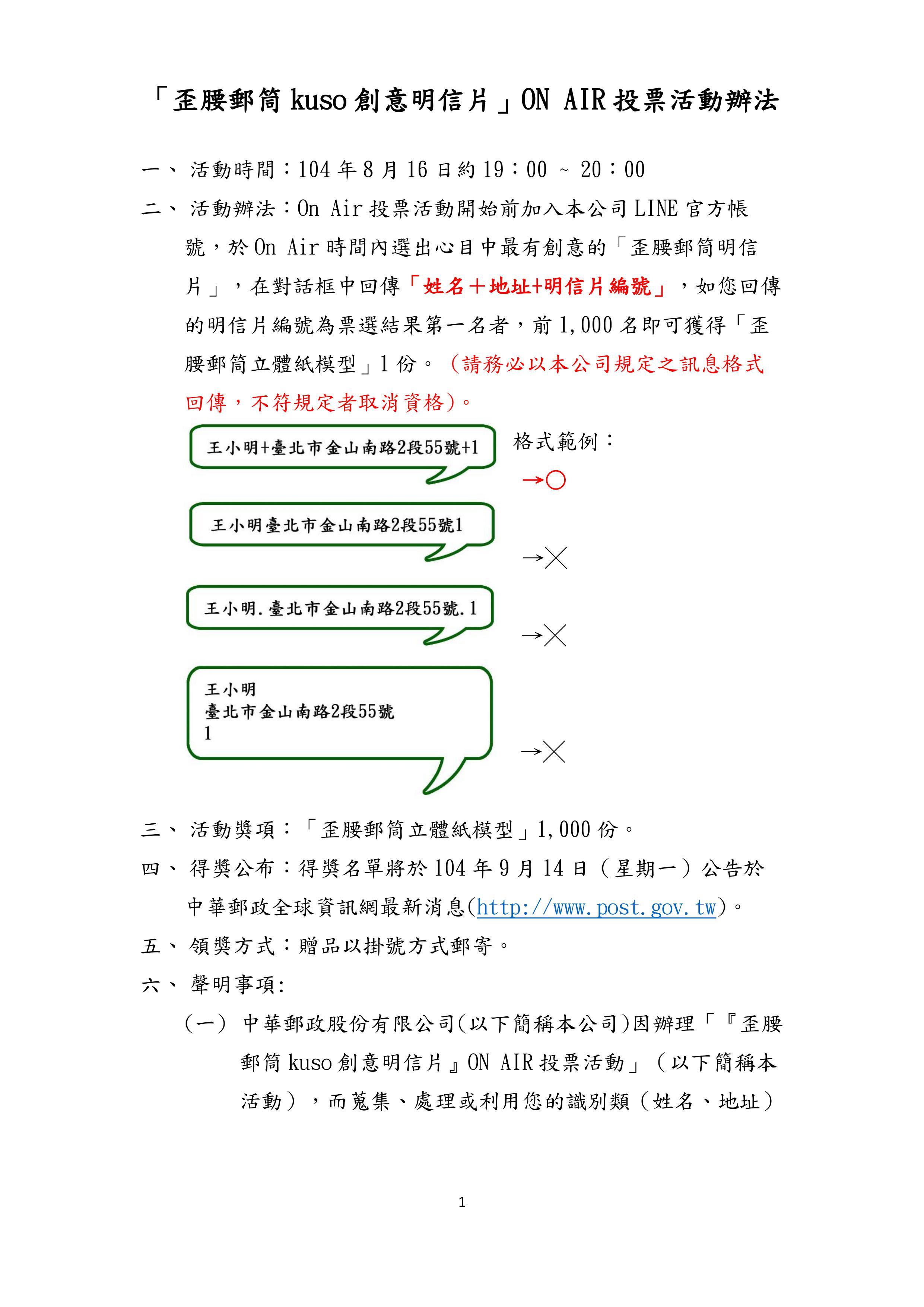 「歪腰郵筒kuso創意明信片」ON AIR投票活動辦法