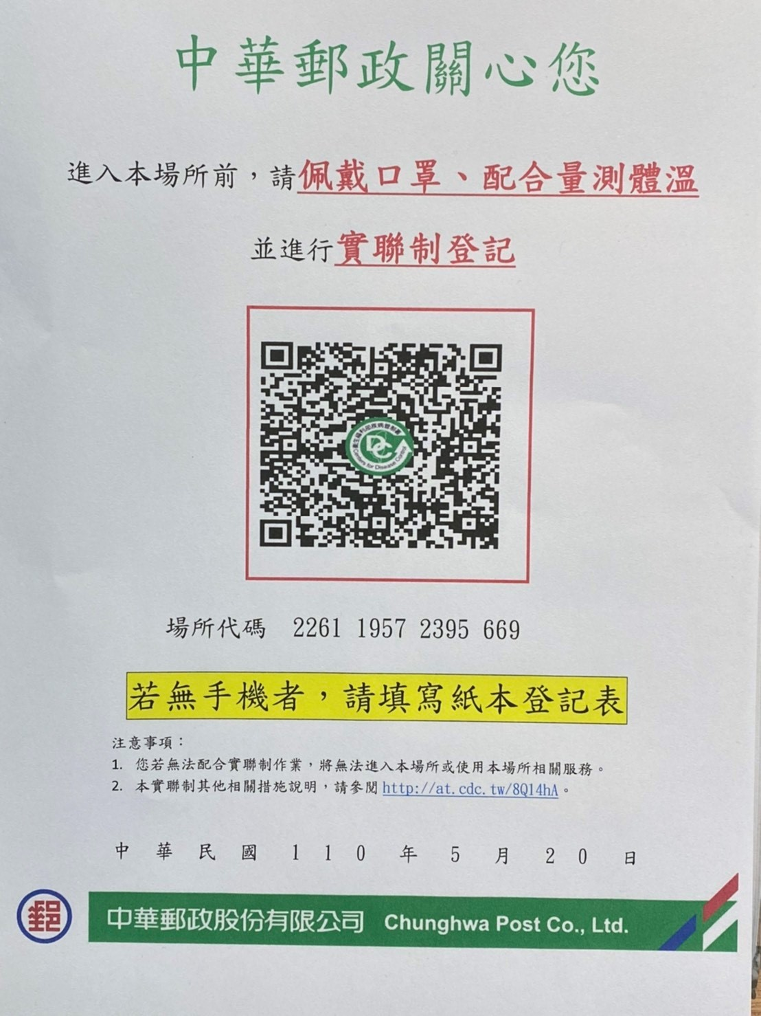 中華郵政導入「簡訊實聯制」系統