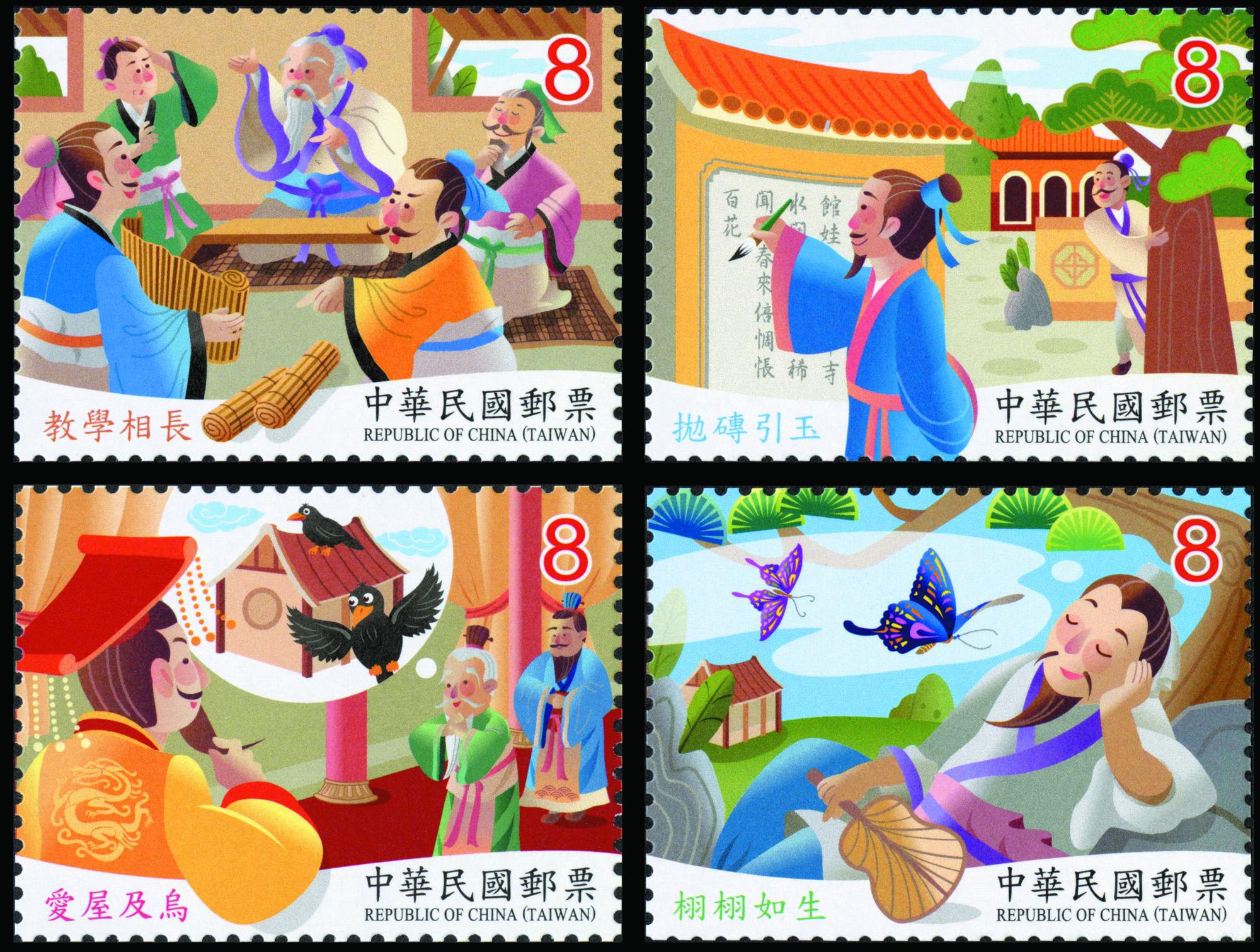 成語故事郵票(108年版)