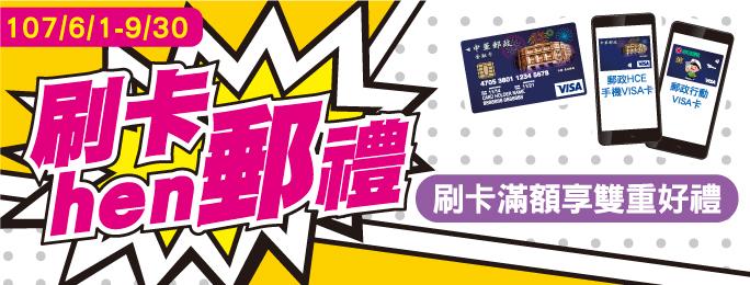 郵政VISA金融卡、郵政HCE手機VISA卡及行動VISA卡「刷卡hen郵禮」活動