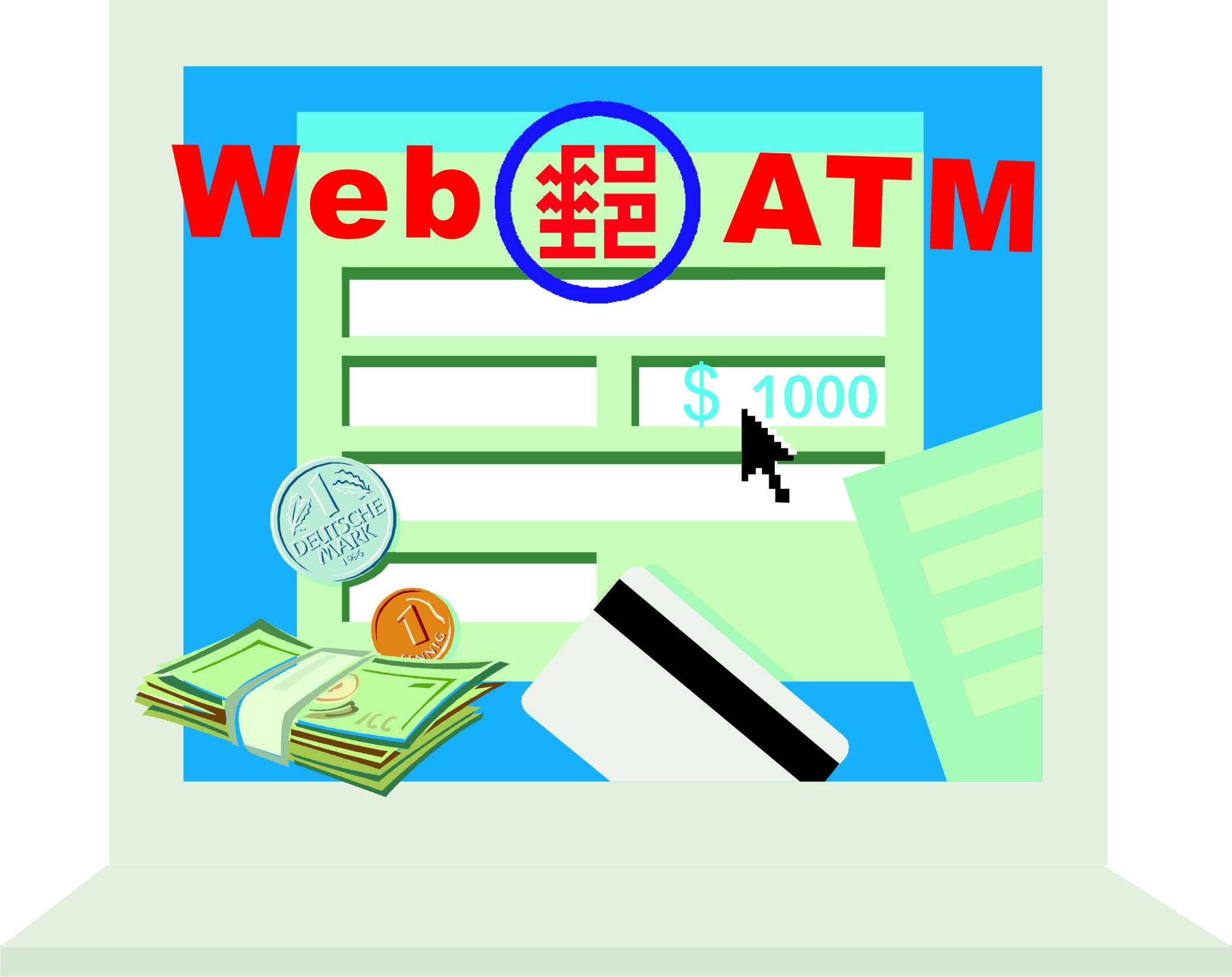 網路ATM