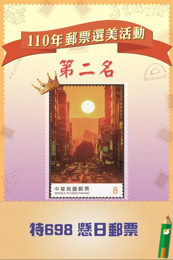 「110年郵票選美活動」第二名