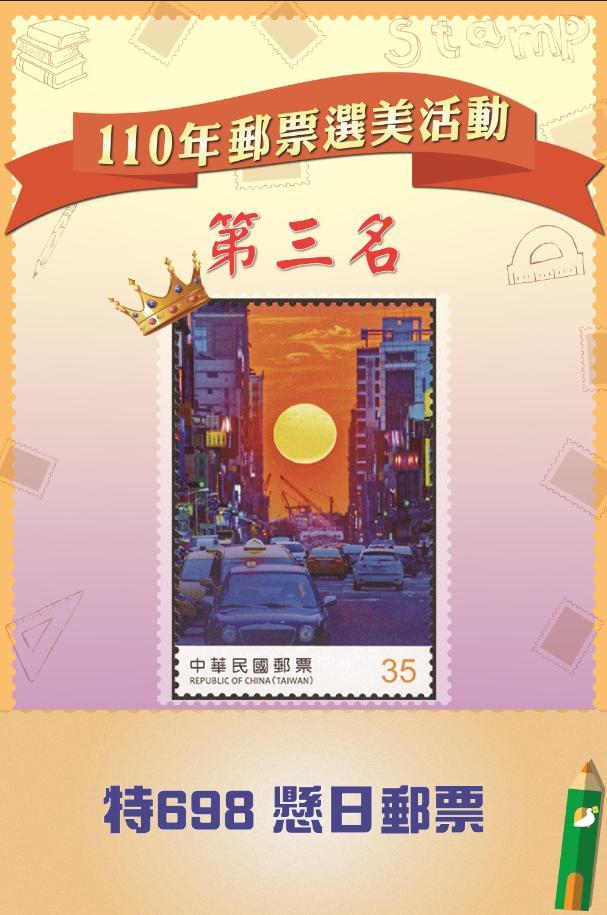 「110年郵票選美活動」第三名