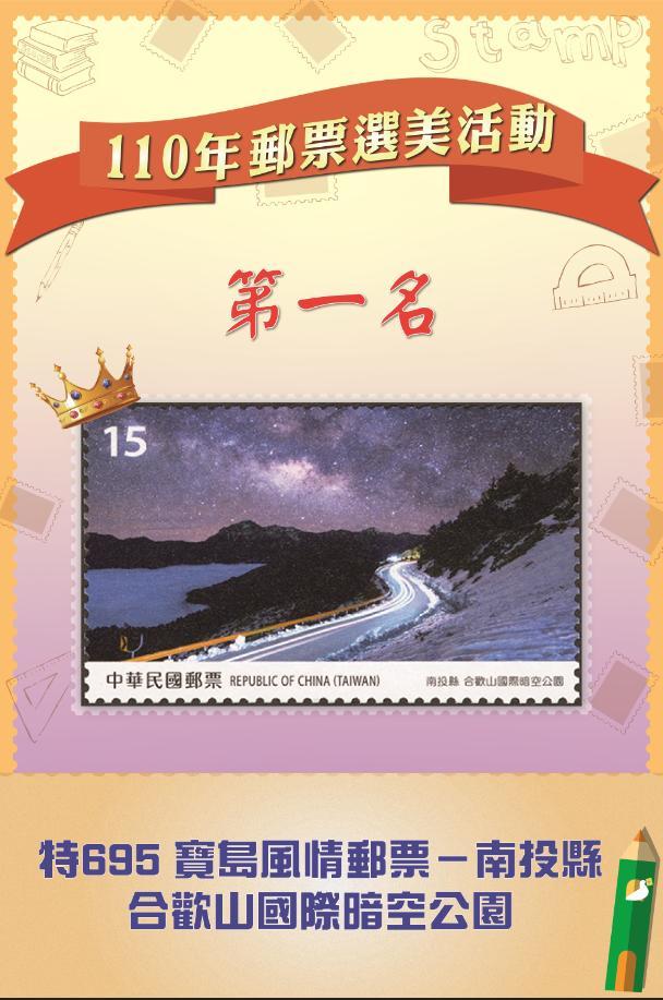 「110年郵票選美活動」第一名