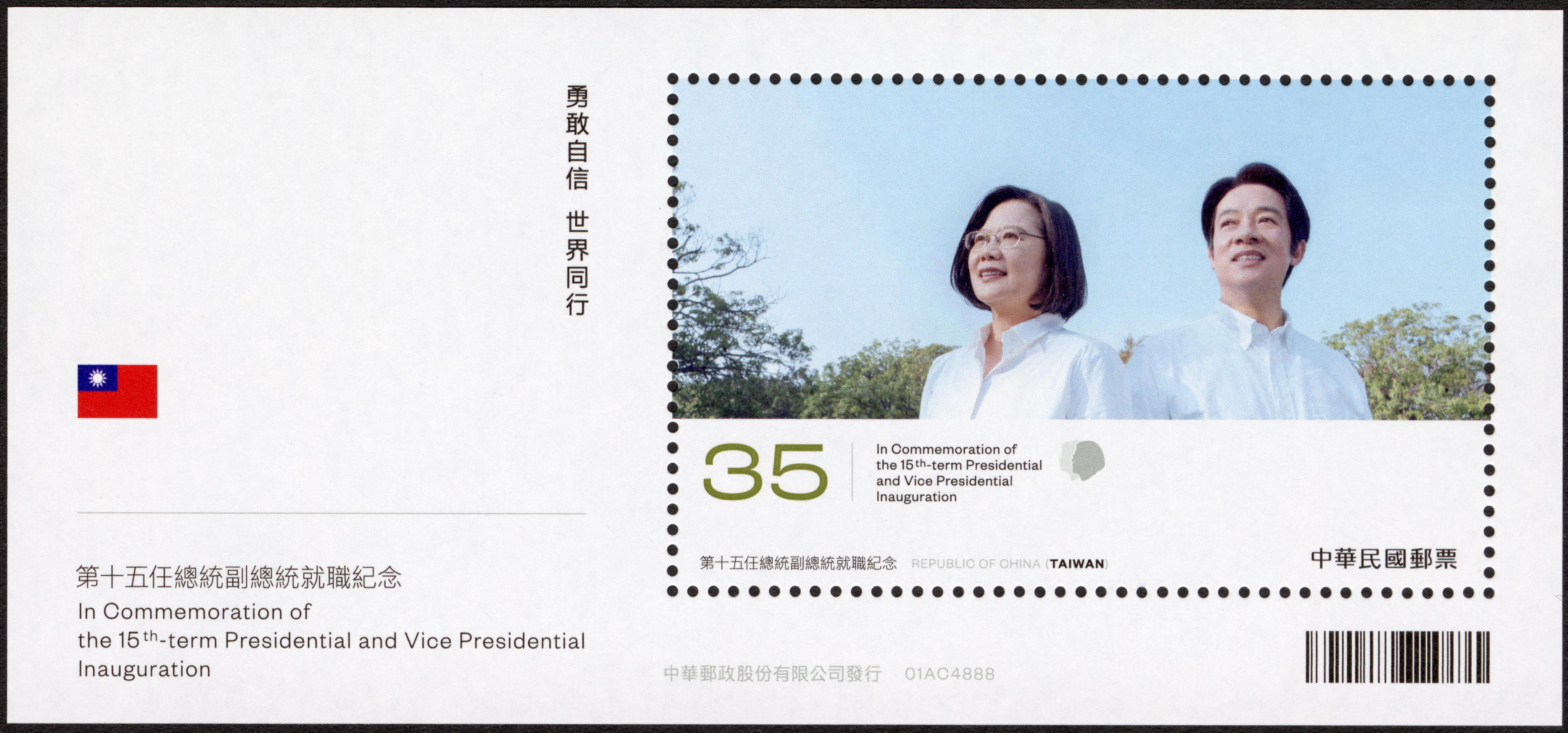 第十五任總統副總統就職紀念郵票小全張