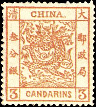 (圖4)雲龍郵票(俗稱大龍票)
