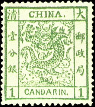 (圖3)雲龍郵票(俗稱大龍票)
