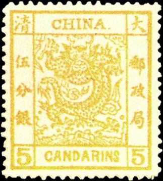 (圖5)雲龍郵票(俗稱大龍票)