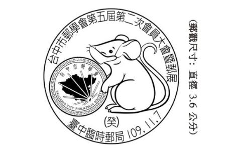 109年臨時郵局郵戳