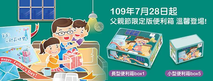 109年父親節限定版便利箱於7月28日推出