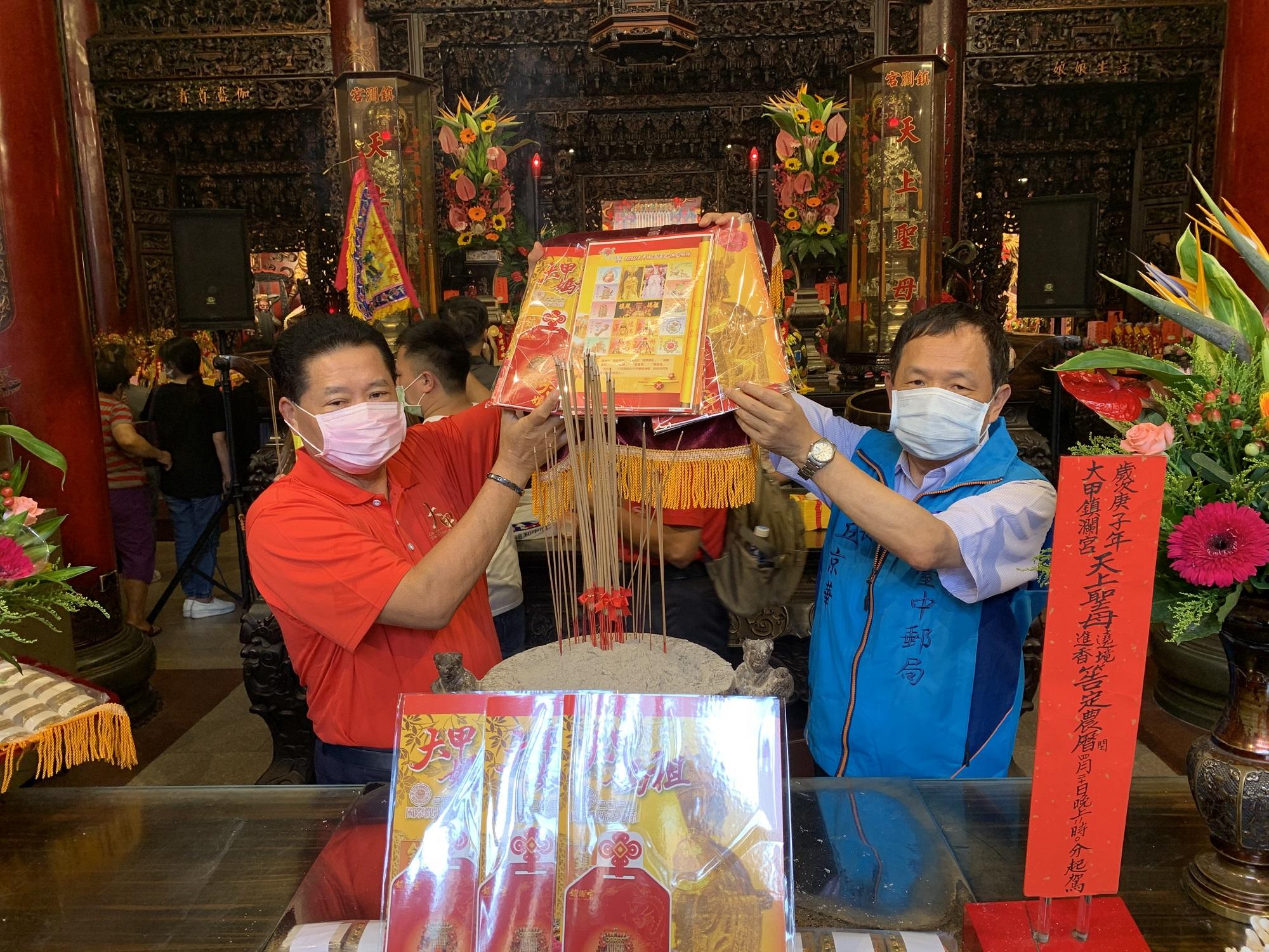 6月-大甲媽祖個人化郵票過火儀式