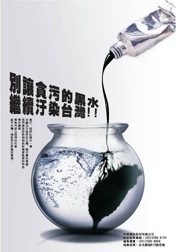 別讓貪汙的黑水繼續污染台灣