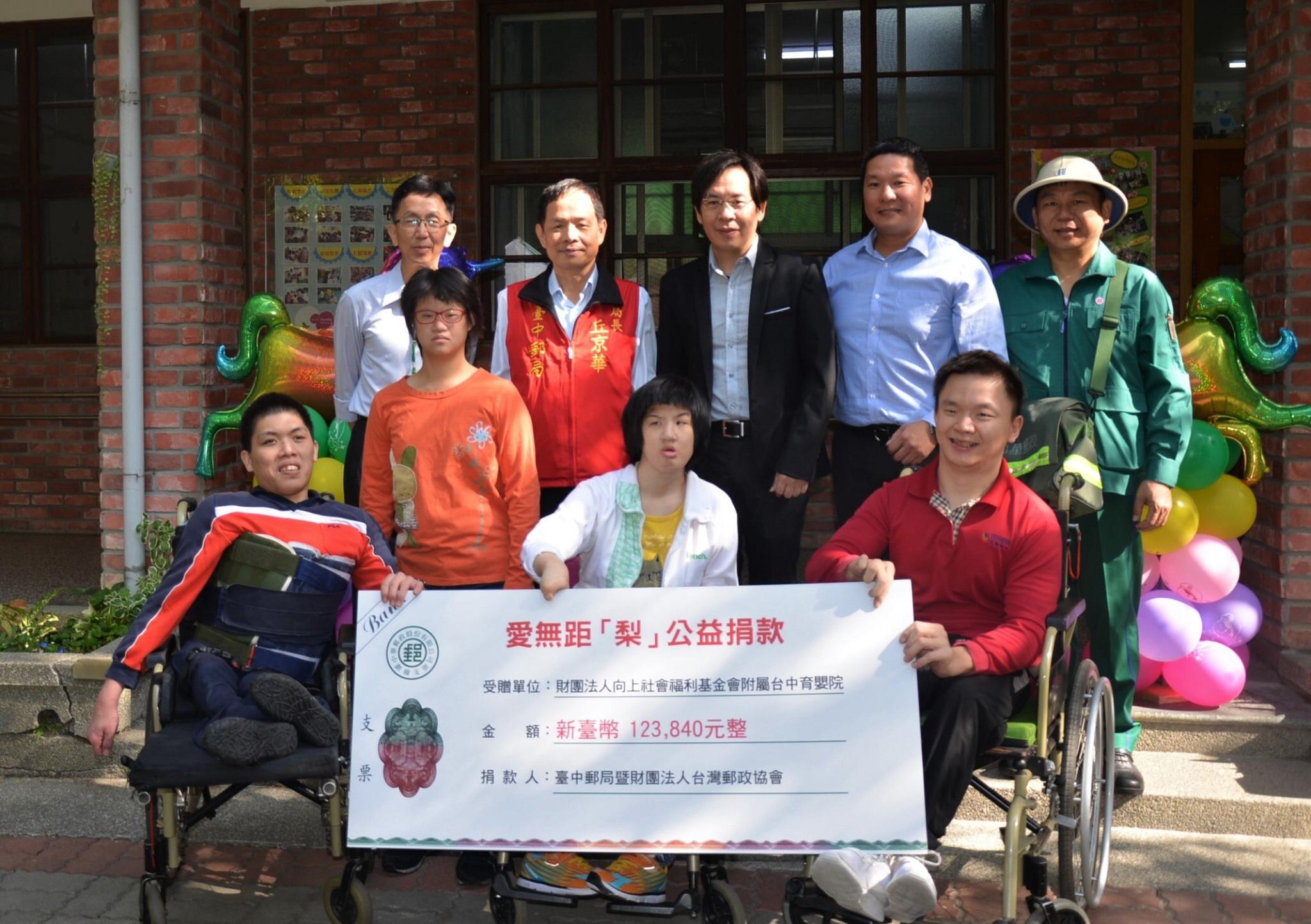 11月-臺中郵局愛無距『梨』舉辦『公益捐贈儀式』