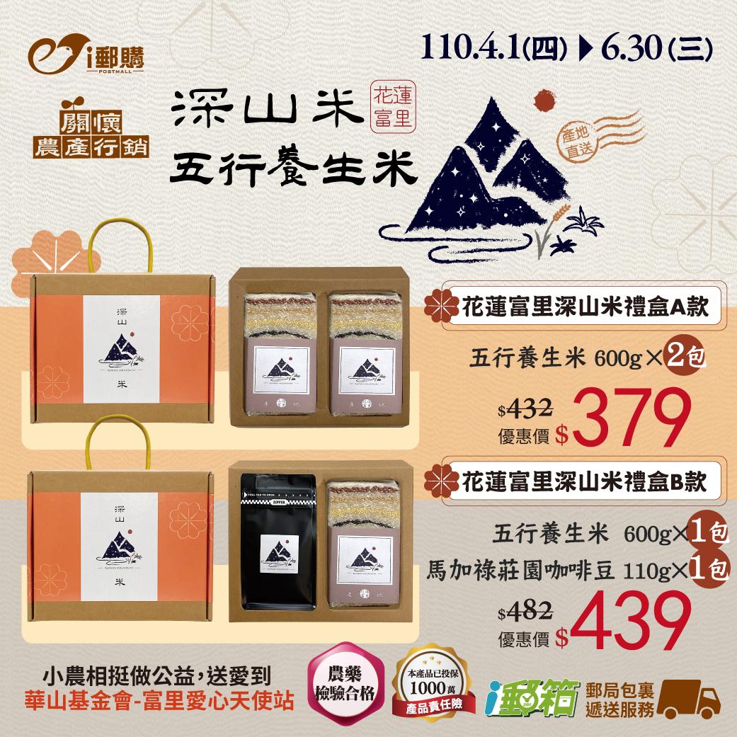 花蓮富里深山米禮盒─營養的五行養生米及珍稀咖啡豆。