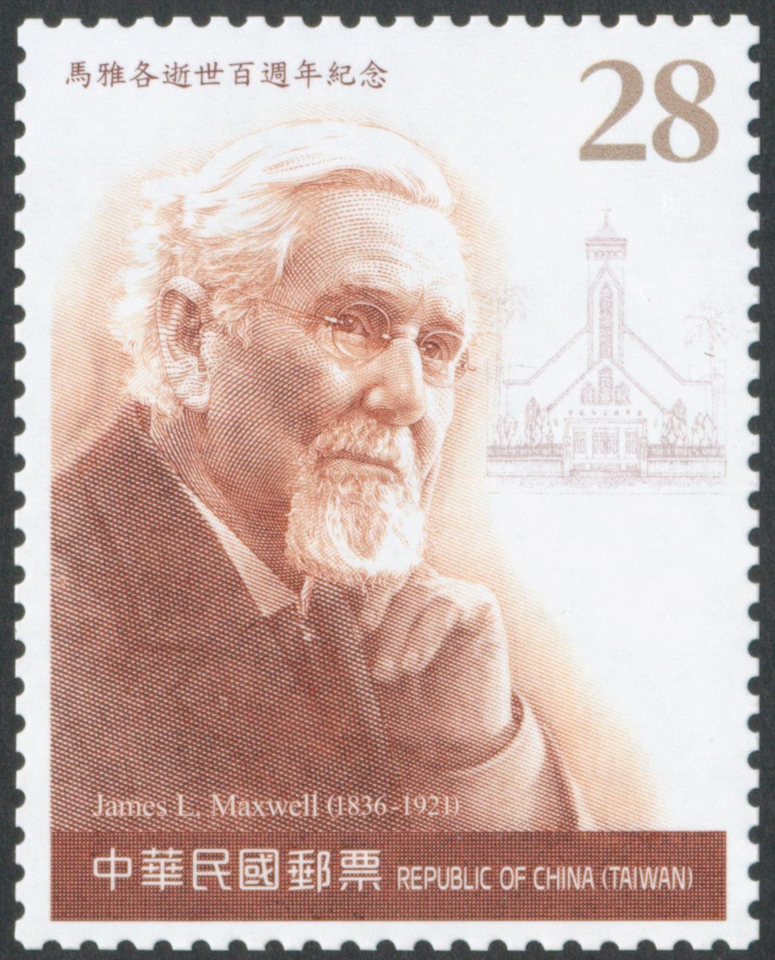 馬雅各逝世百週年紀念郵票