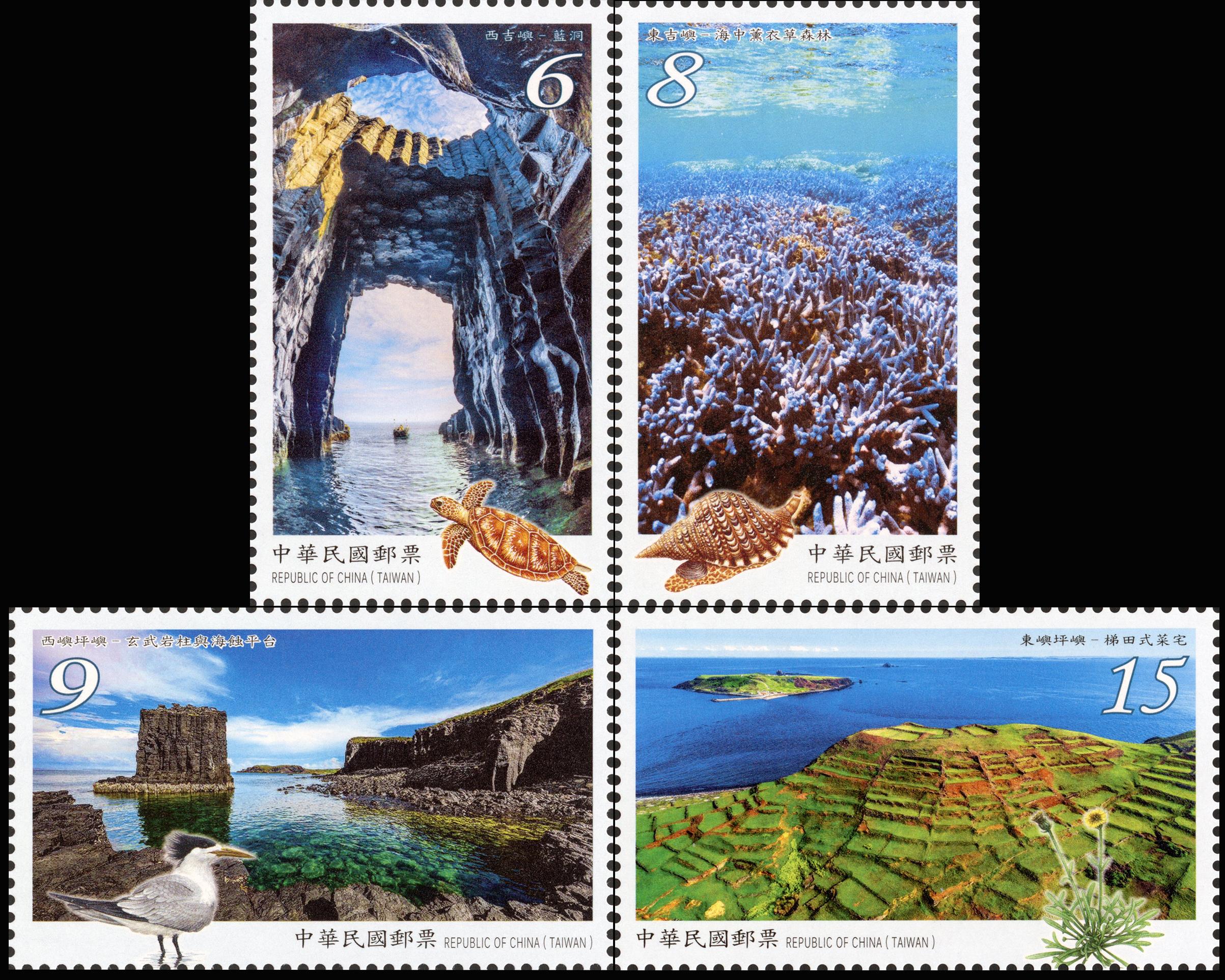 澎湖南方四島國家公園郵票
