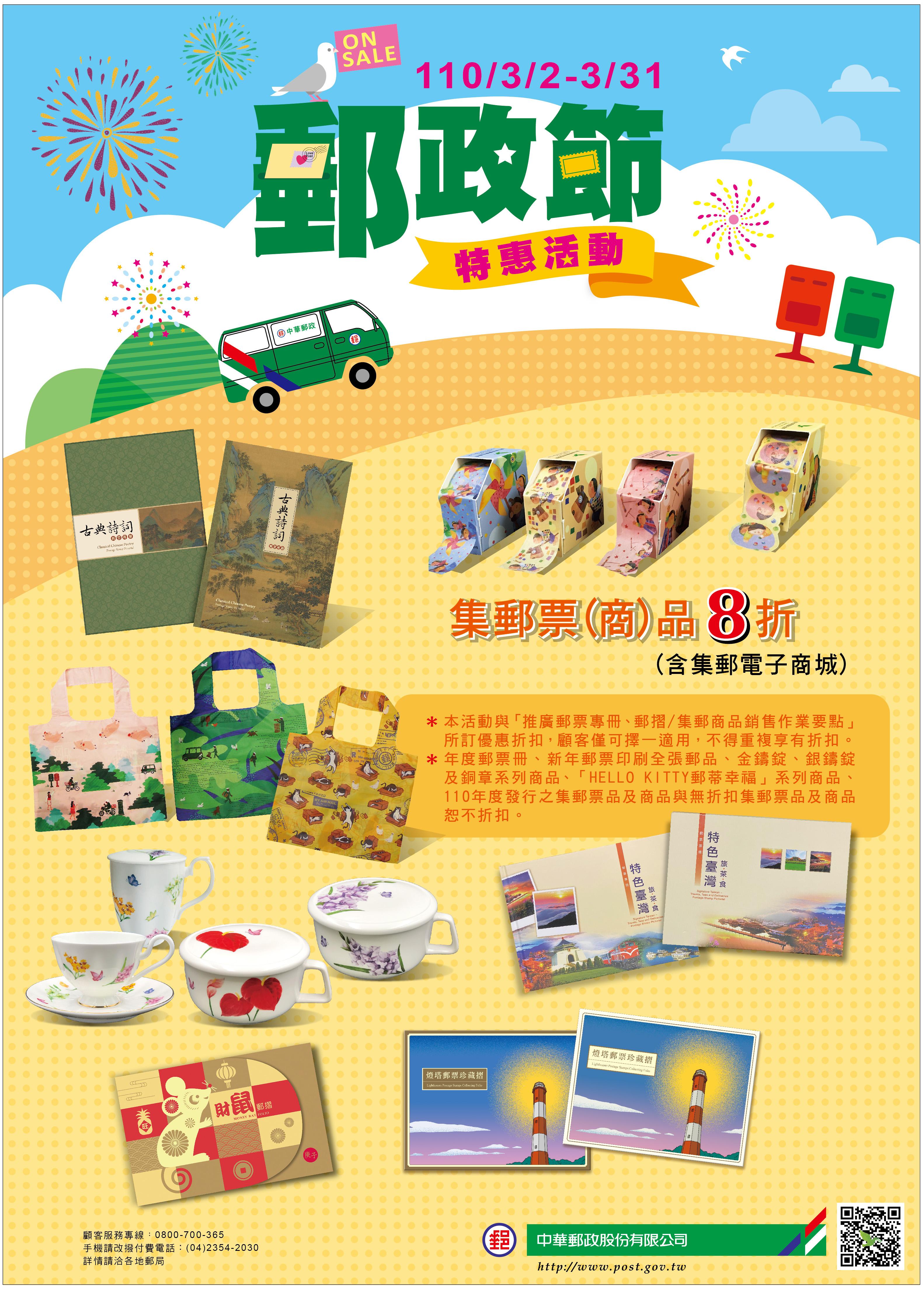 歡慶郵政節  推出集郵票(商)品優惠活動