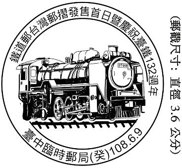 「鐵道郵台灣」有聲郵摺熱烈預購中