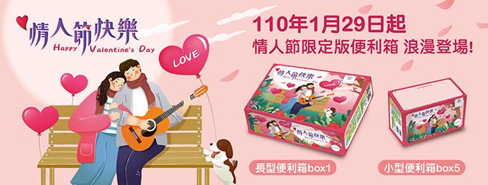 110年情人節限定版便利箱於1月29日推出