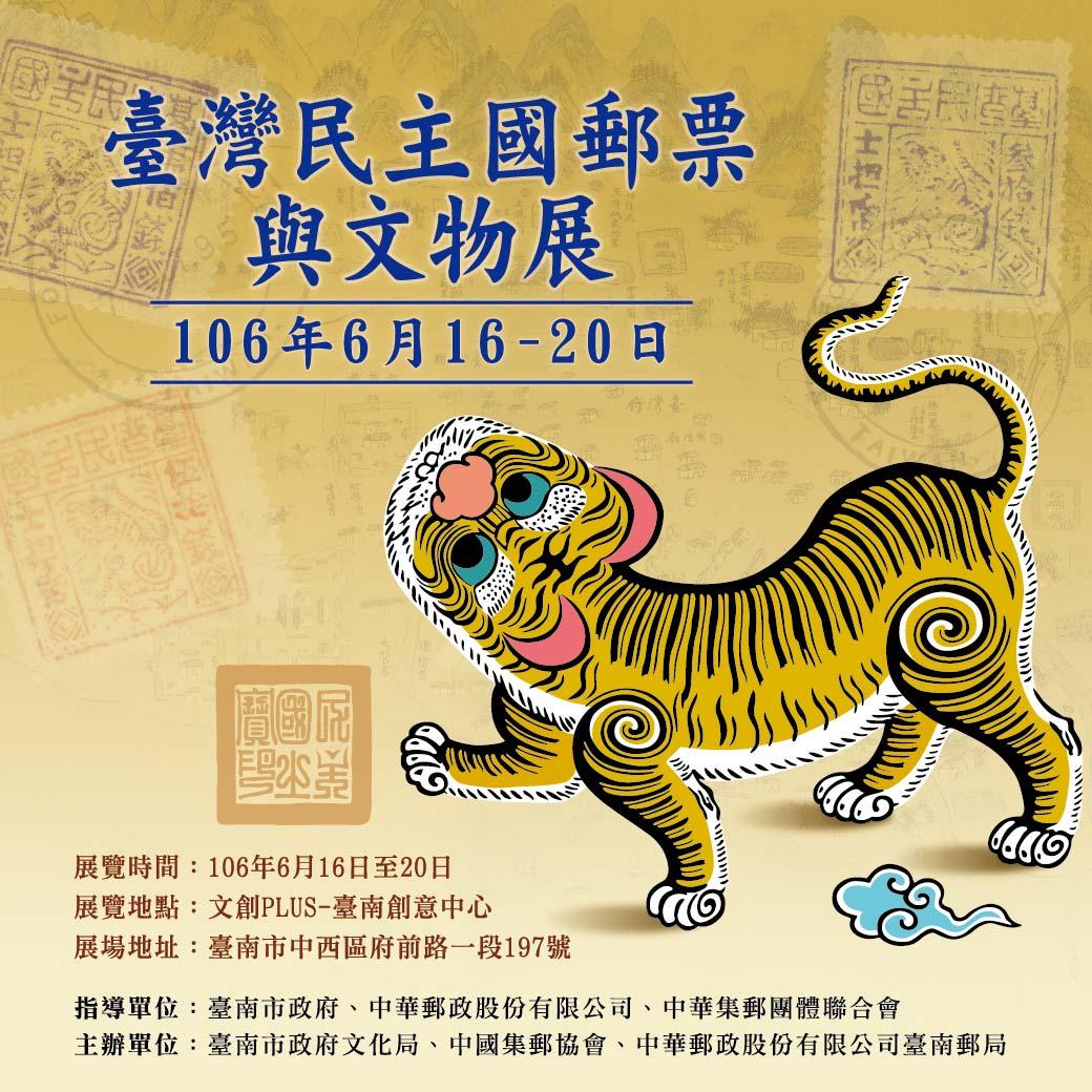 臺灣民主國郵票與文物展